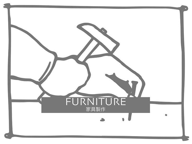 家具製作(有)ワールドカンパニー